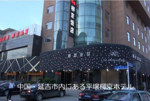 延吉の柳京飯店(北朝鮮レストラン)宿泊予約承ります
