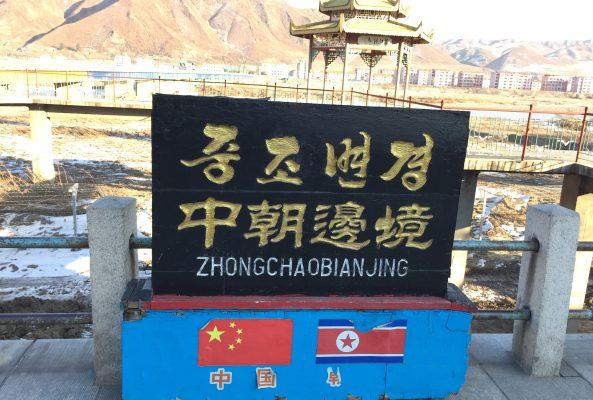 図們市の北朝鮮国境に知人を連れて行ったが・・・寒い